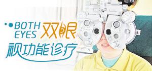 小儿双眼视功能诊疗