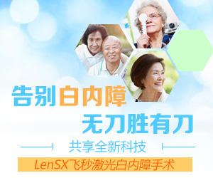 LenSX飞秒激光白内障手术